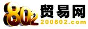 802贸易网 中国上海贸易网